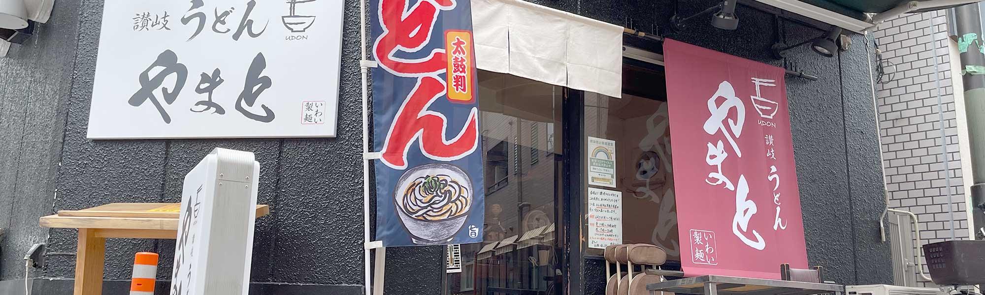 讃岐うどんやまとの店舗外観イメージ